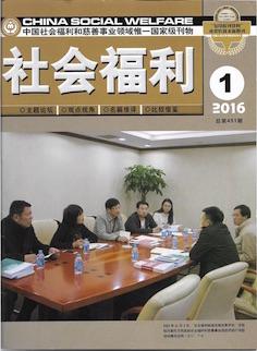 China Social Welfare Journal
